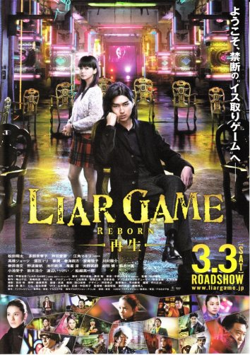 Смотреть Игра лжецов: Возрождение онлайн в HD качестве 720p