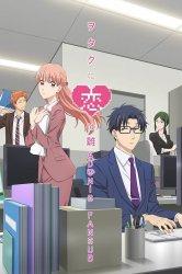 Смотреть Любовь – проблема для отаку онлайн в HD качестве 720p