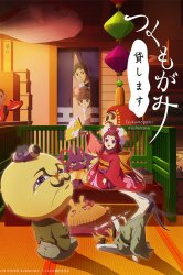 Смотреть Цукумогами напрокат онлайн в HD качестве 720p