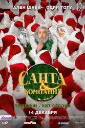 Смотреть Санта и компания онлайн в HD качестве