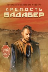 Смотреть Крепость Бадабер онлайн в HD качестве 720p