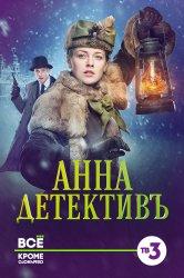 Смотреть Анна-детективъ онлайн в HD качестве