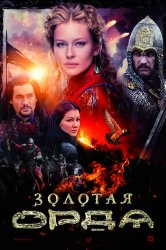Смотреть Золотая орда онлайн в HD качестве 720p