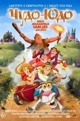 Смотреть Чудо-Юдо онлайн в HD качестве 720p