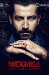 Смотреть Мехмед Фатих. Завоеватель мира онлайн в HD качестве
