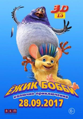 Смотреть Ежик Бобби: Колючие приключения онлайн в HD качестве 720p
