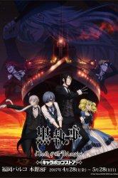 Смотреть Тёмный дворецкий: Книга Атлантики онлайн в HD качестве 720p