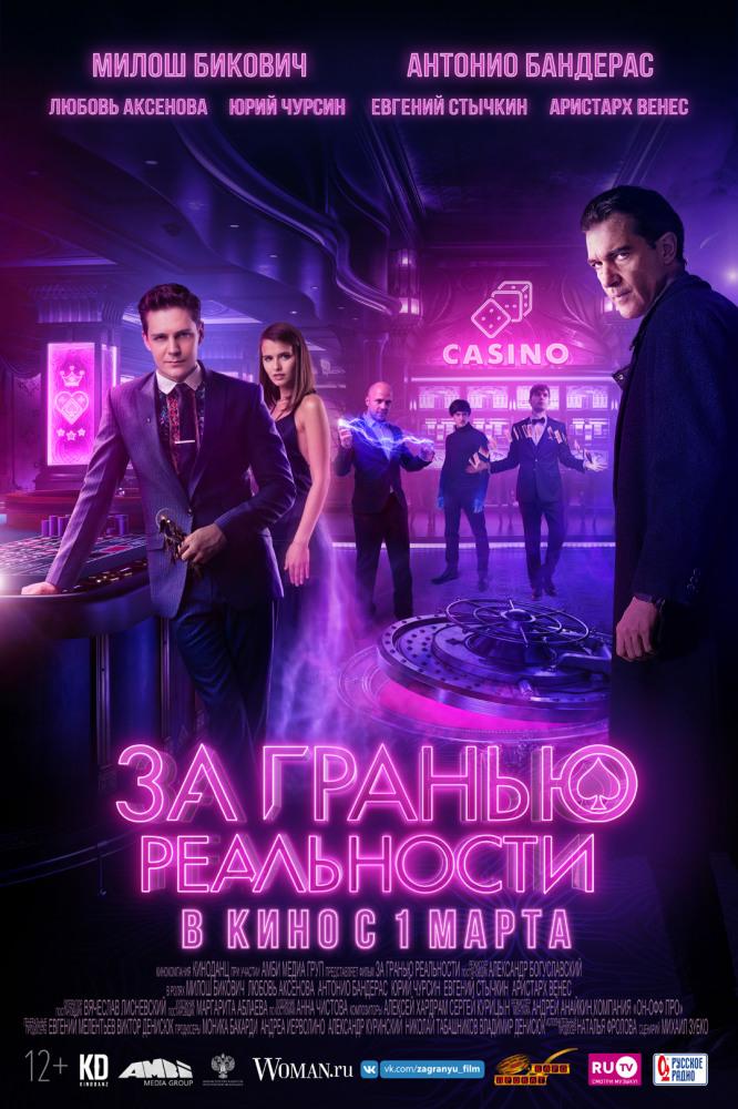 Документальные фильмы про казино смотреть онлайн бесплатно в хорошем качестве как в samp играть в казино