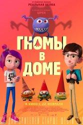 Смотреть Гномы в доме онлайн в HD качестве