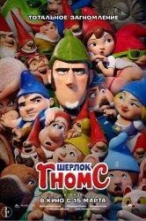 Смотреть Шерлок Гномс онлайн в HD качестве 720p