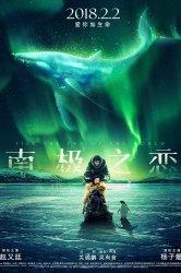 Смотреть До края мира онлайн в HD качестве 720p