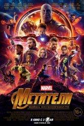 Смотреть Мстители: Война бесконечности онлайн в HD качестве 720p