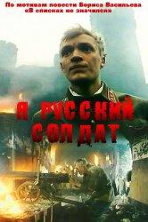 Смотреть Я – русский солдат онлайн в HD качестве 720p