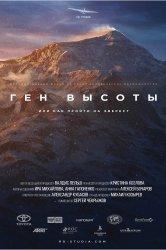 Смотреть Ген высоты, или как пройти на Эверест онлайн в HD качестве 720p
