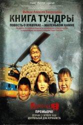Смотреть Книга тундры: Повесть о Вуквукае – маленьком камне онлайн в HD качестве 720p