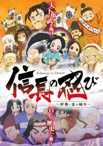Смотреть Ниндзя Нобунаги онлайн в HD качестве 720p