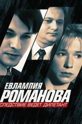 Смотреть Евлампия Романова. Следствие ведет дилетант онлайн в HD качестве 720p