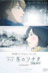 Смотреть Зимняя соната онлайн в HD качестве 720p