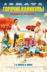 Смотреть Горячие каникулы онлайн в HD качестве