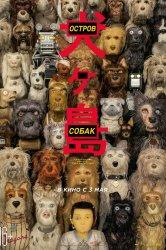 Смотреть Остров собак онлайн в HD качестве 720p