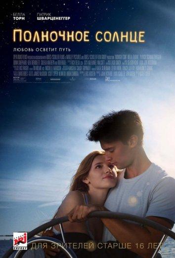 Смотреть Полночное солнце / Мотылёк онлайн в HD качестве 720p