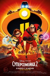 Смотреть Суперсемейка 2 онлайн в HD качестве 720p
