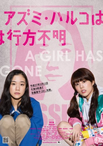 Смотреть Адзуми Харуко пропала онлайн в HD качестве 720p