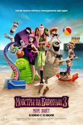 Смотреть Монстры на каникулах 3: Море зовёт онлайн в HD качестве 720p