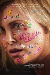 Смотреть Талли онлайн в HD качестве 720p