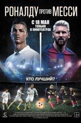 Смотреть Роналду против Месси онлайн в HD качестве