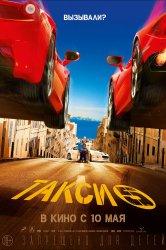Смотреть Такси 5 онлайн в HD качестве 720p
