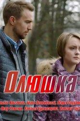 Смотреть Олюшка онлайн в HD качестве