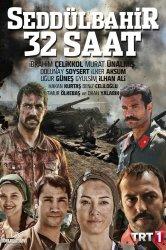 Смотреть Седдулбахир 32 часа онлайн в HD качестве 720p