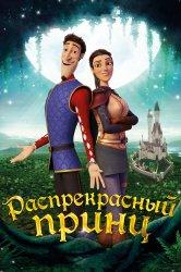 Смотреть Распрекрасный принц онлайн в HD качестве 720p