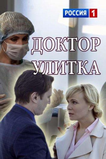 Смотреть Доктор Улитка онлайн в HD качестве 720p
