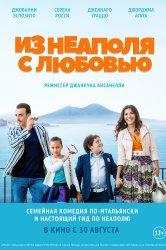 Смотреть Из Неаполя с любовью онлайн в HD качестве
