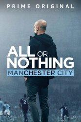 Смотреть Всё или ничего: Манчестер Сити онлайн в HD качестве 720p