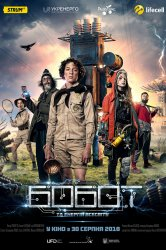 Смотреть Бобот и энергия Вселенной онлайн в HD качестве 720p