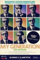 Смотреть Моё поколение онлайн в HD качестве 720p