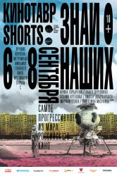 Смотреть Кинотавр Shorts онлайн в HD качестве 720p