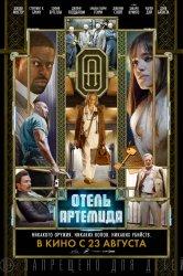 Смотреть Отель «Артемида» онлайн в HD качестве