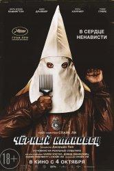 Смотреть Чёрный клановец онлайн в HD качестве 720p