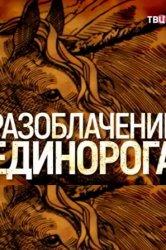 Смотреть Разоблачение Единорога онлайн в HD качестве