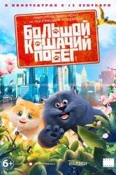 Смотреть Большой кошачий побег онлайн в HD качестве 720p
