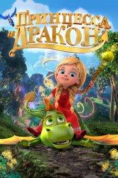 Смотреть Принцесса и дракон онлайн в HD качестве 720p