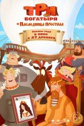 Смотреть Три богатыря и Наследница престола онлайн в HD качестве 720p