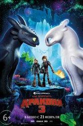 Смотреть Как приручить дракона 3 онлайн в HD качестве 720p