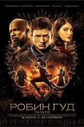 Смотреть Робин Гуд: Начало онлайн в HD качестве