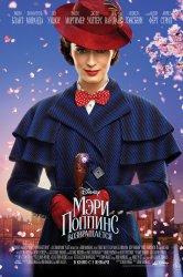 Смотреть Мэри Поппинс возвращается онлайн в HD качестве 720p