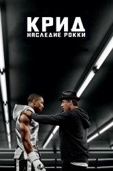 Смотреть Крид: Наследие Рокки / Крид / Рокки 7: Крид онлайн в HD качестве